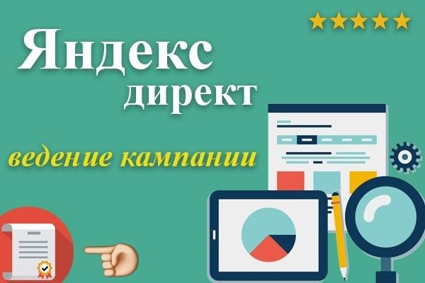 Ведение кампании в Яндекс Директ или РСЯ 1 - kwork.ru