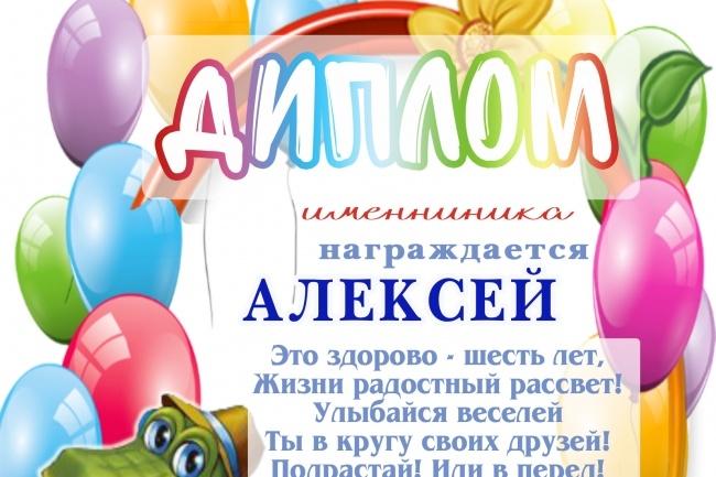 Сделаю наградной диплом 1 - kwork.ru