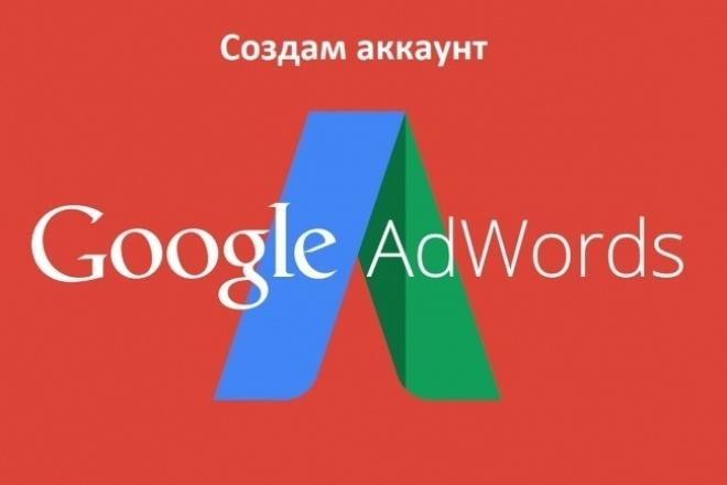 Создам МСС аккаунт Google Adwords 1 - kwork.ru