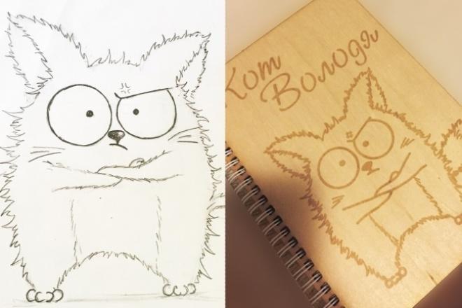 Нарисую для Вас оригинальный рисунок в любом подходящем формате 1 - kwork.ru