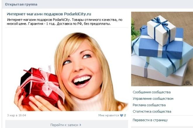 Создам интернет-магазин в соц. сети ВКонтакте под ключ 1 - kwork.ru