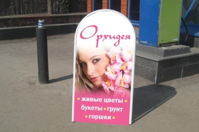 Создам дизайн штендера 1 - kwork.ru