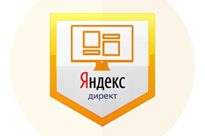 создам и настрою рекламную кампанию в Я.Директ 1 - kwork.ru