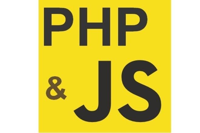 Скрипты на php и js 1 - kwork.ru