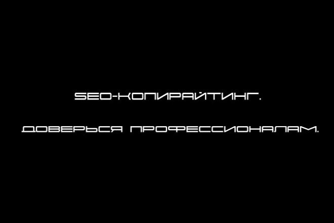 SEO-копирайтинг 1 - kwork.ru