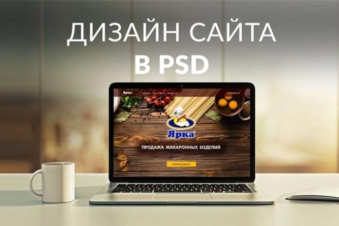Создам дизайн страницы сайта 1 - kwork.ru