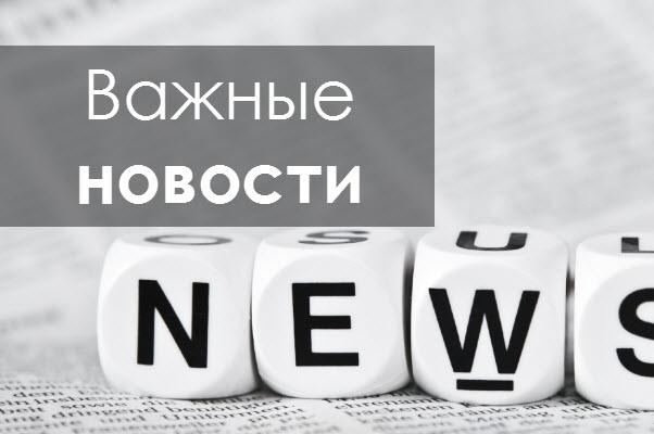 Обеспечу свежими новостями на актуальные темы 1 - kwork.ru