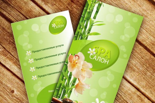 Флаер, листовка, буклет 1 - kwork.ru