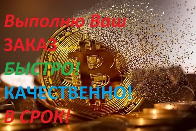 Напишу уникальный и качественный текст, 9000 символов 1 - kwork.ru