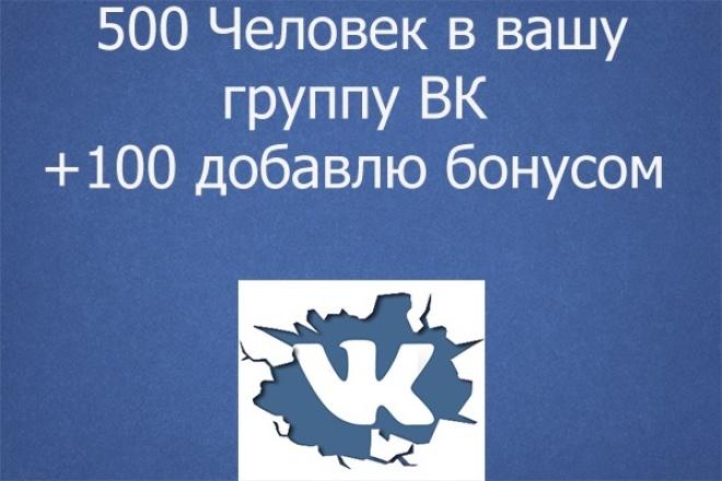 500 человек в группу ВК + 100 добавлю бонусом 1 - kwork.ru