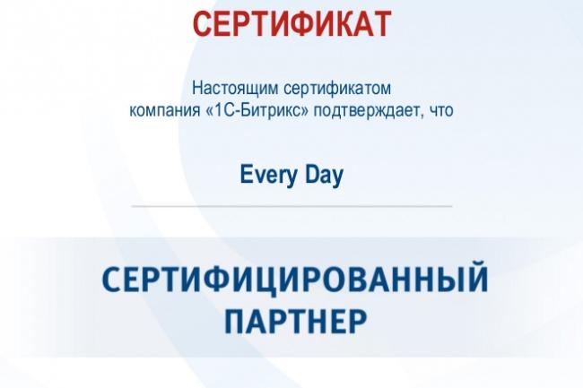Поддерживаю сайт на 1С-Битрикс 1 - kwork.ru