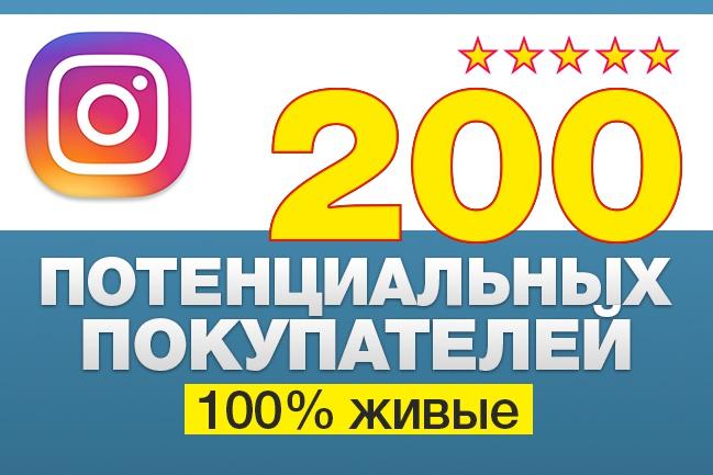200 потенциальных покупателей (подписчиков) / instagram 1 - kwork.ru
