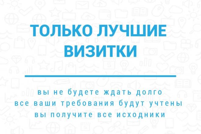 Лучшие визитки 1 - kwork.ru