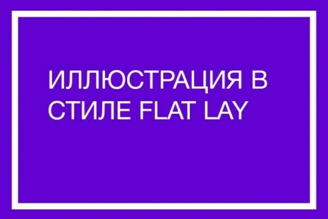 Сделаю рисунок в стиле Flat Lay Lay out. Вектор и растр 1 - kwork.ru
