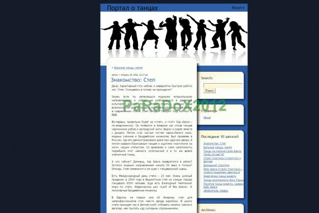 Продам готовый сайт + 16 статей 1 - kwork.ru