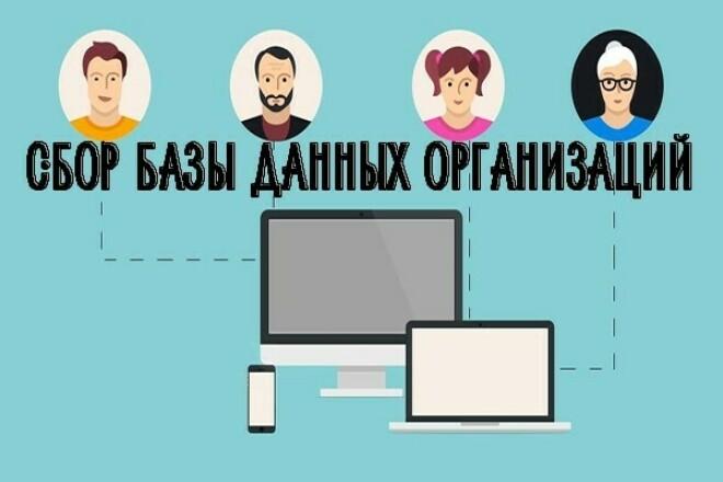 Сбор базы данных организаций вручную 1 - kwork.ru