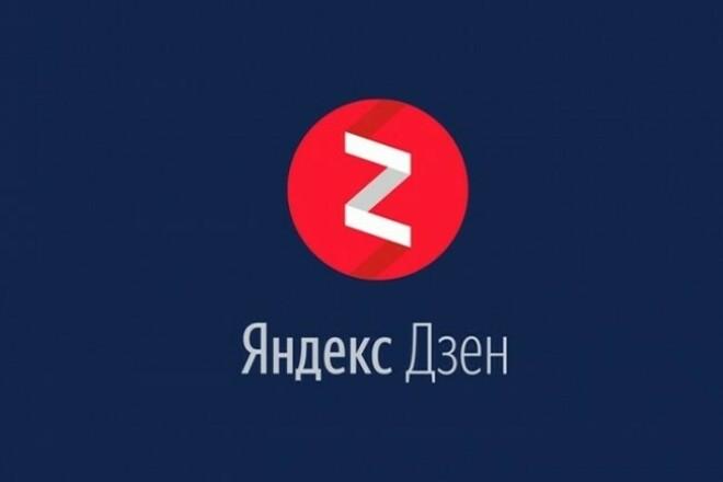 Авторский курс создания статей на Яндекс Дзен 1 - kwork.ru