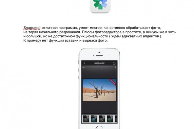 Пишу обзоры на iOS приложения (iPhone/iPad)Статьи<br>Повысьте продажи Вашего мобильного приложения, вбейте его в Топы онлайн магазинов. Индивидуальный подход.<br>
