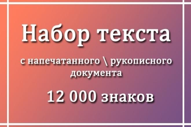 Наберу текст (12 тыс. знаков) 1 - kwork.ru