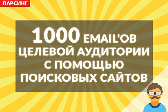 Соберу 1000 email'ов целевой аудитории с помощью поисковых сайтов 1 - kwork.ru