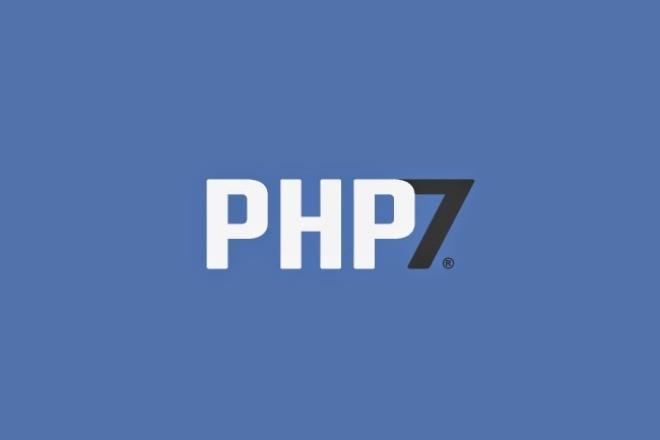 Переведу ваш сайт на PHP 7 1 - kwork.ru