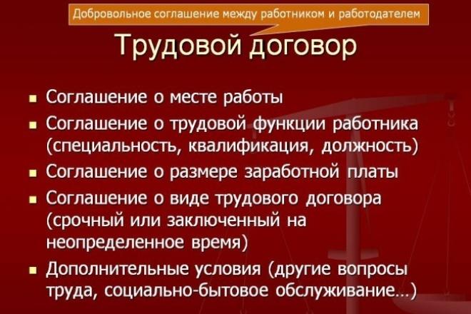 типовая форма трудового договора для микропредприятий 1 - kwork.ru