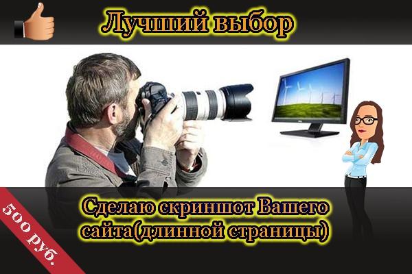 сделаю скриншот Вашего сайта (длинной страницы) 1 - kwork.ru