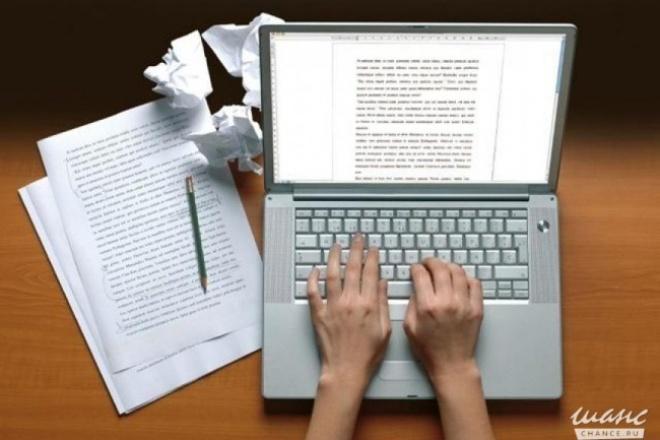 Набор любого текстаНабор текста<br>Наберу текст на русском языке со сканированных страниц (печатный или рукописный вариант). Выполню данный вид работы грамотно (при необходимости исправлю ошибки в представленном тексте) и быстро.<br>