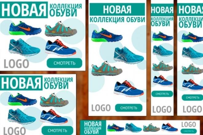 Сделаю баннеры на тему обуви/других аксессуаров 1 - kwork.ru