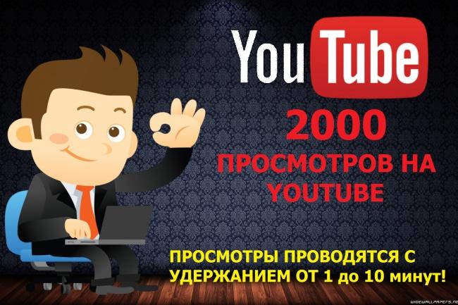 2000 Просмотров с удержанием на YouTube 1 - kwork.ru