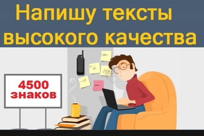 Напишу тексты высокого качества до 4.500 символов 1 - kwork.ru
