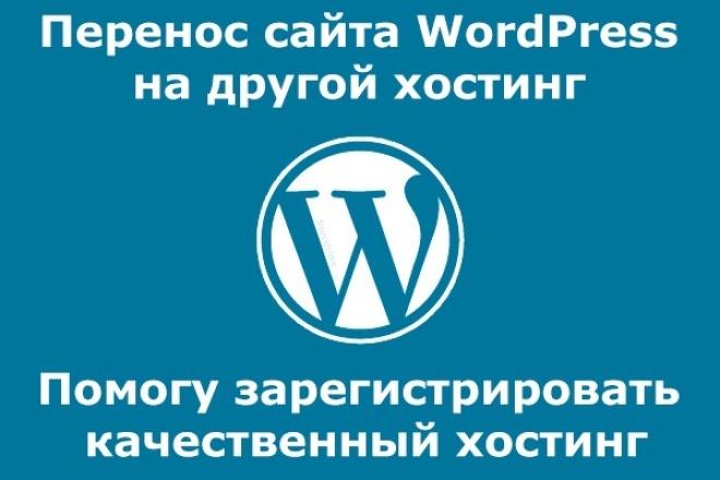 Перенос сайта на Wordpress на другой хостинг 1 - kwork.ru