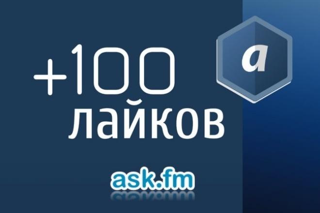 + 100 лайков в Ask.fm   (аск фм) 1 - kwork.ru