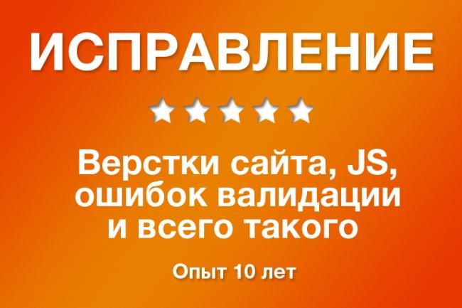 Исправление верстки и ошибок шаблона html/CSS/JS 1 - kwork.ru