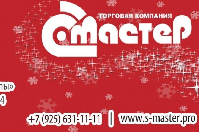 Разработаю дизайн-макет листовки 1 - kwork.ru