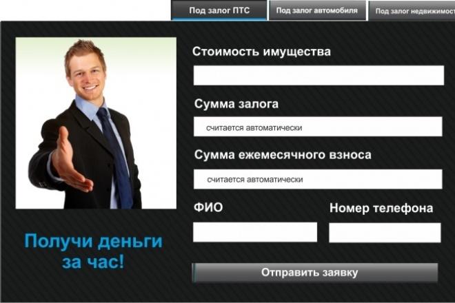 Сделаю калькулятор на сайт 1 - kwork.ru