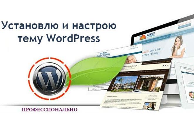 Установлю тему на WordPress 1 - kwork.ru