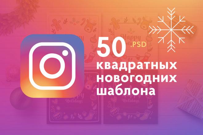 Новогодние и рождественские шаблоны Instagram . Инстаграм. постов . psd 1 - kwork.ru
