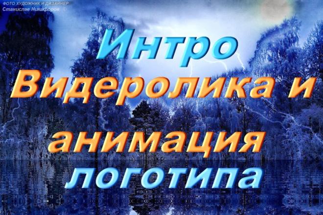 ВидеоИнтро и анимация логотипа 1 - kwork.ru