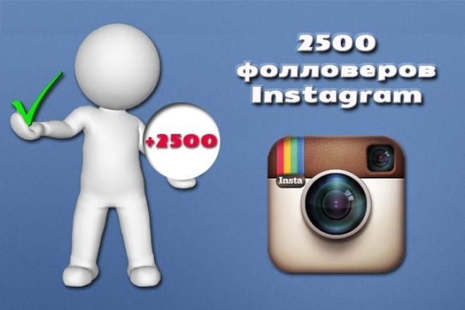 Накручу в Instagram 2500 фолловеровПродвижение в социальных сетях<br>Накручу в Instagram 2500 фолловеров, срок 1 день Накрутка фолловеров в Instagram выполняется по нескольким причинам, таким как необходимость быстро набрать аудиторию, проведение конкурсов или бушующие амбиции. Я предлагаю осуществить задуманное с помощью дополнительных 2500 людей. В течение 1 дня на ваш аккаунт подпишутся реальные люди, которые станут хорошей базой для последующих действий. Продвижение в Instagram связано с угрозой бана. При возникновении подобных проблем техническая поддержка не всегда объясняет причину закрытия аккаунта, поэтому бывает сложно предотвратить неприятные моменты. Одно из главных оснований для бана страницы – спам. Я обеспечиваю накрутку фолловеров с запасом, на случай непредвиденных обстоятельств. Накрутка фолловеров позволяет упростить работу и сэкономить время, быстрее осуществить задуманное.<br>