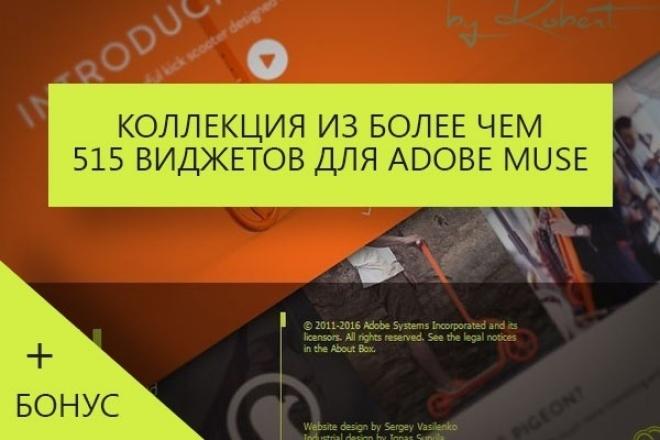 Коллекция из 515 виджетов для Adobe Muse 1 - kwork.ru