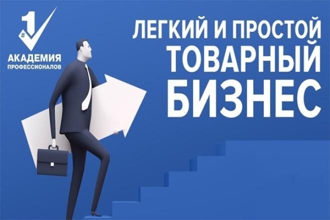 Товарный бизнес под ключ 2.0 1 - kwork.ru