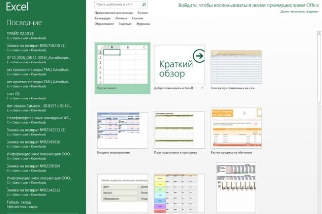 Выполняю работы в ExcelПерсональный помощник<br>Здравствуйте! Большой опыт работы в Excel. Выполняю следующие работы в Excel: 1.Перенос данных с бумажного носителя. 2.Перенос данных из PDF в Excel. 3.Создание и оптимизация прайс-листов. 4.Обработки больших массивов данных.<br>