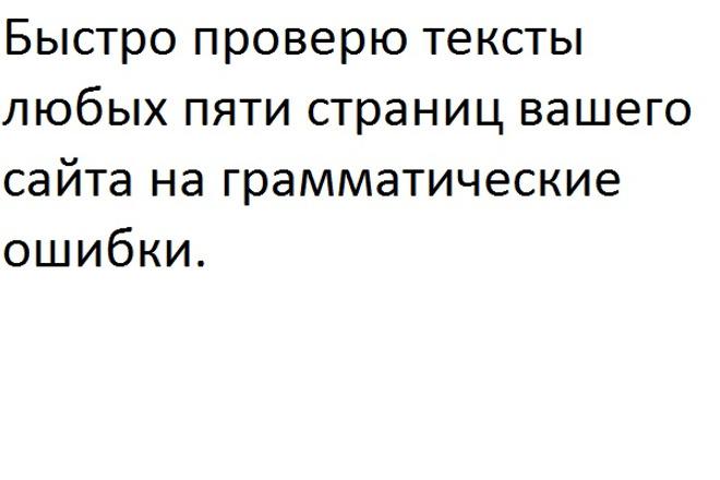 Проверю пять страниц вашего сайта на наличие грамматических ошибок 1 - kwork.ru