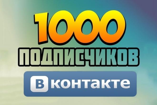 приглашу в вашу группу, паблик 1500 человек 1 - kwork.ru
