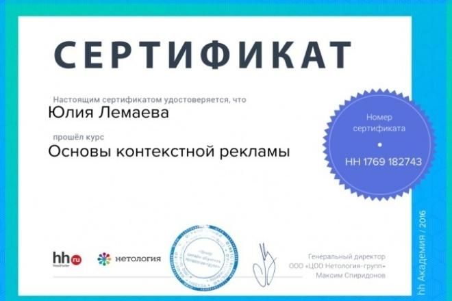 проведу Конкурентный анализ сайта по чек-листу 1 - kwork.ru