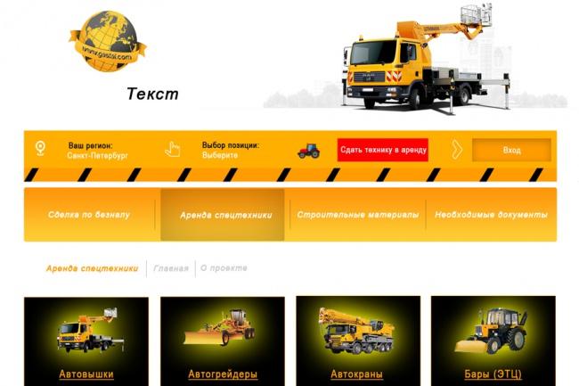 Нарисуем дизайн Вашего сайта 1 - kwork.ru