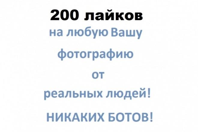+200  лайков на Любое Фото 1 - kwork.ru