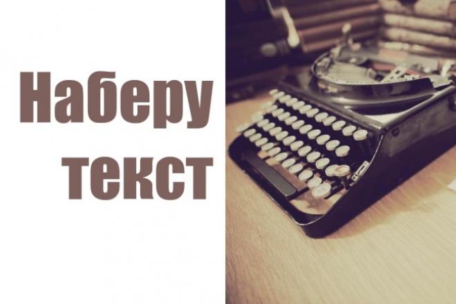 Наберу текст на русском языкеНабор текста<br>Добрый день! Для Вас я готова набрать текст на русском языке со сканов и фотографий. В том числе - рукописный. Форматирование в подарок.<br>