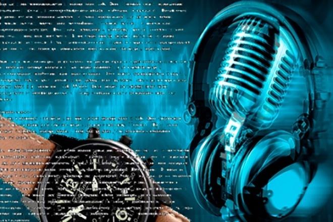 Переведу в текст аудио- и видеоматериалы (транскрибация)Набор текста<br>Оперативно переведу в текст ваши аудио и видеоматериалы. Дословно расшифрую, откорректирую содержание, орфографию и пунктуацию в переведенном материале. Рерайт текста по желанию.<br>